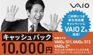 vaio_cb_campaign_350_210.jpg